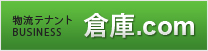 倉庫.com