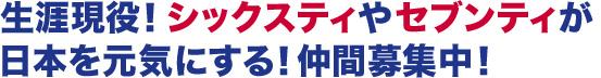 70歳まで働く時代。シックスティやセブンティが日本を元気にする!仲間募集中!