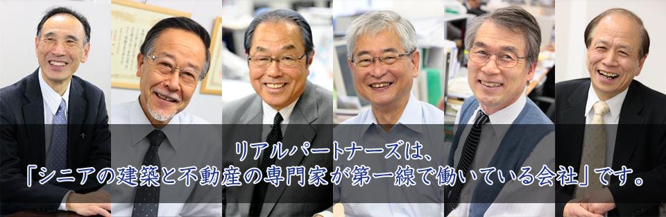 シニアの建築専門家が日本を元気にします